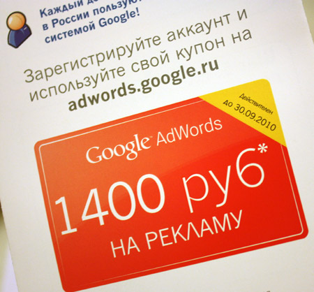 Купон AdWords