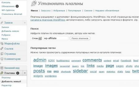 Поиск плагина в WordPress