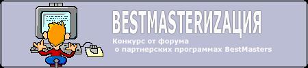 BestMasterиZация на bestmasters.biz