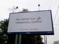 Реклама Google-пробки