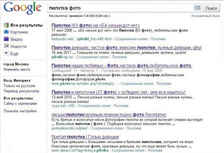 пилотка в Google