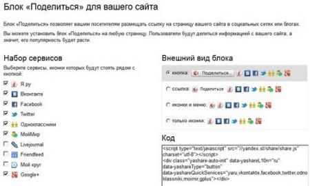 Поделиться от Яндекса