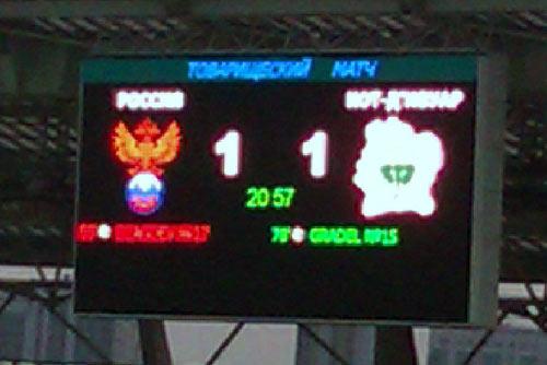 Россия - Кот Д'Ивуар - 1-1